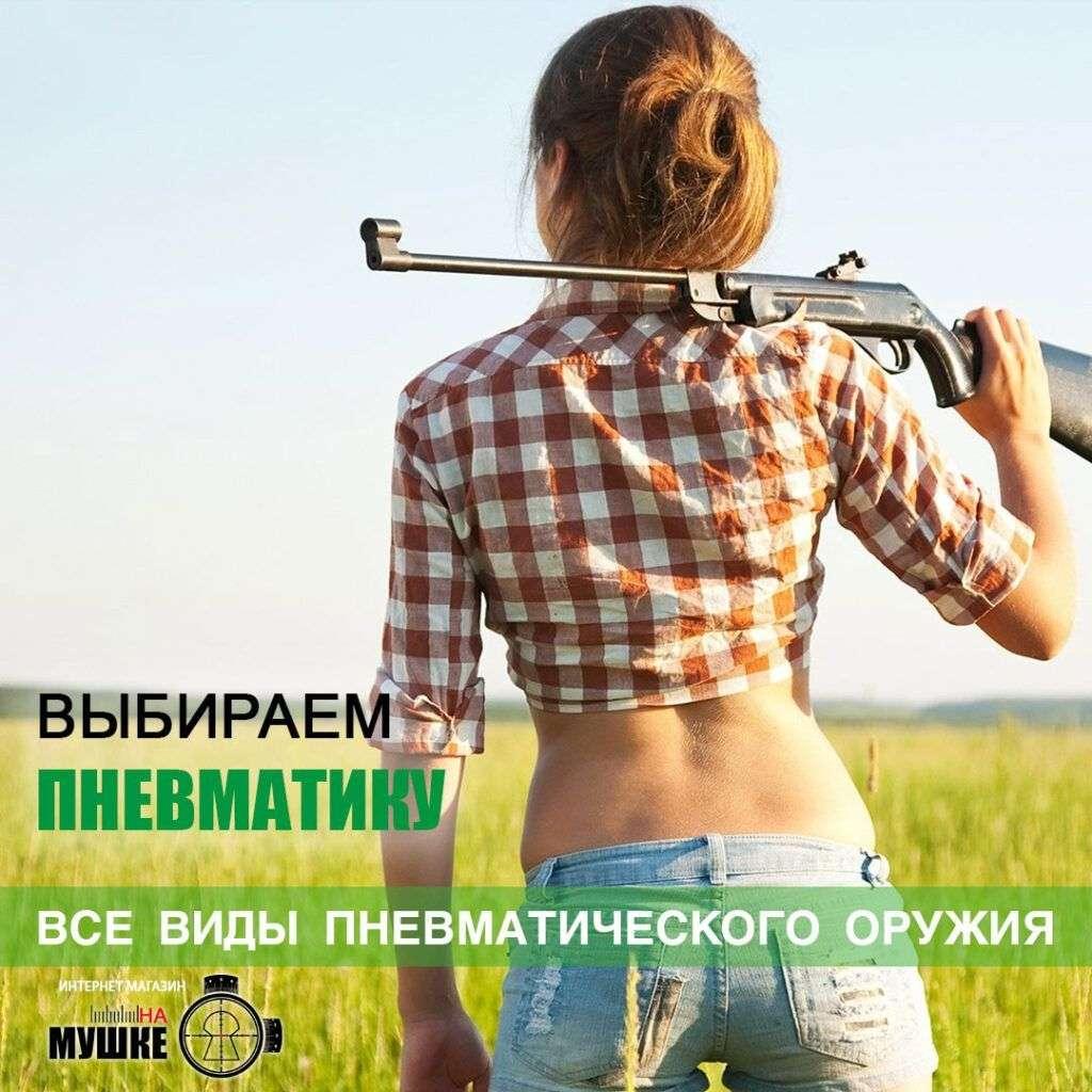 Виды пневматического оружия: выбираем с умом
